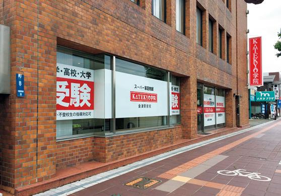 会津事務局